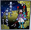 Cocolog111013kurokami