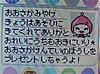 Cocolog120812oosakamiyage2
