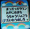 Cocolog13031315thdaiounoshiro0