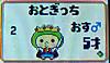Cocolog13050515thotogitchi