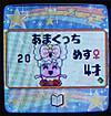Cocolog130920amakutchi