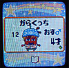 Cocolog130920karakutchi