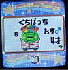 Cocolog130920kuchipattchi