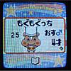Cocolog130920mogumogutchi