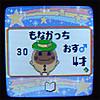 Cocolog130920monakatchi