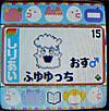 Cocolog131201fuyuyutchi1