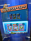 Cocolog150618ukiuki6