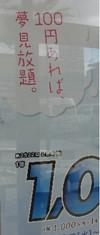 170204yumemihoudai